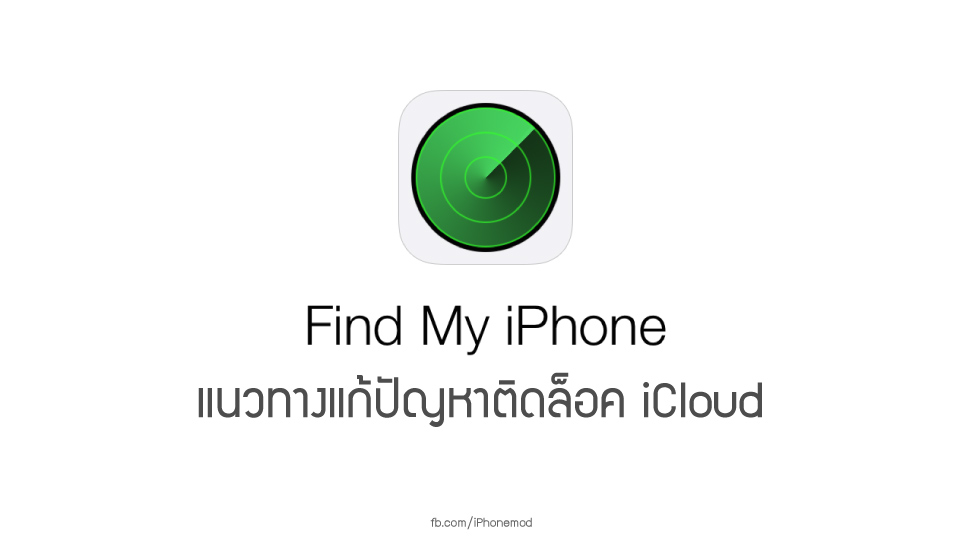 find my iphone icloud ว ธ แก iphone ต ดล อค icloud find my iphone activation 14090
