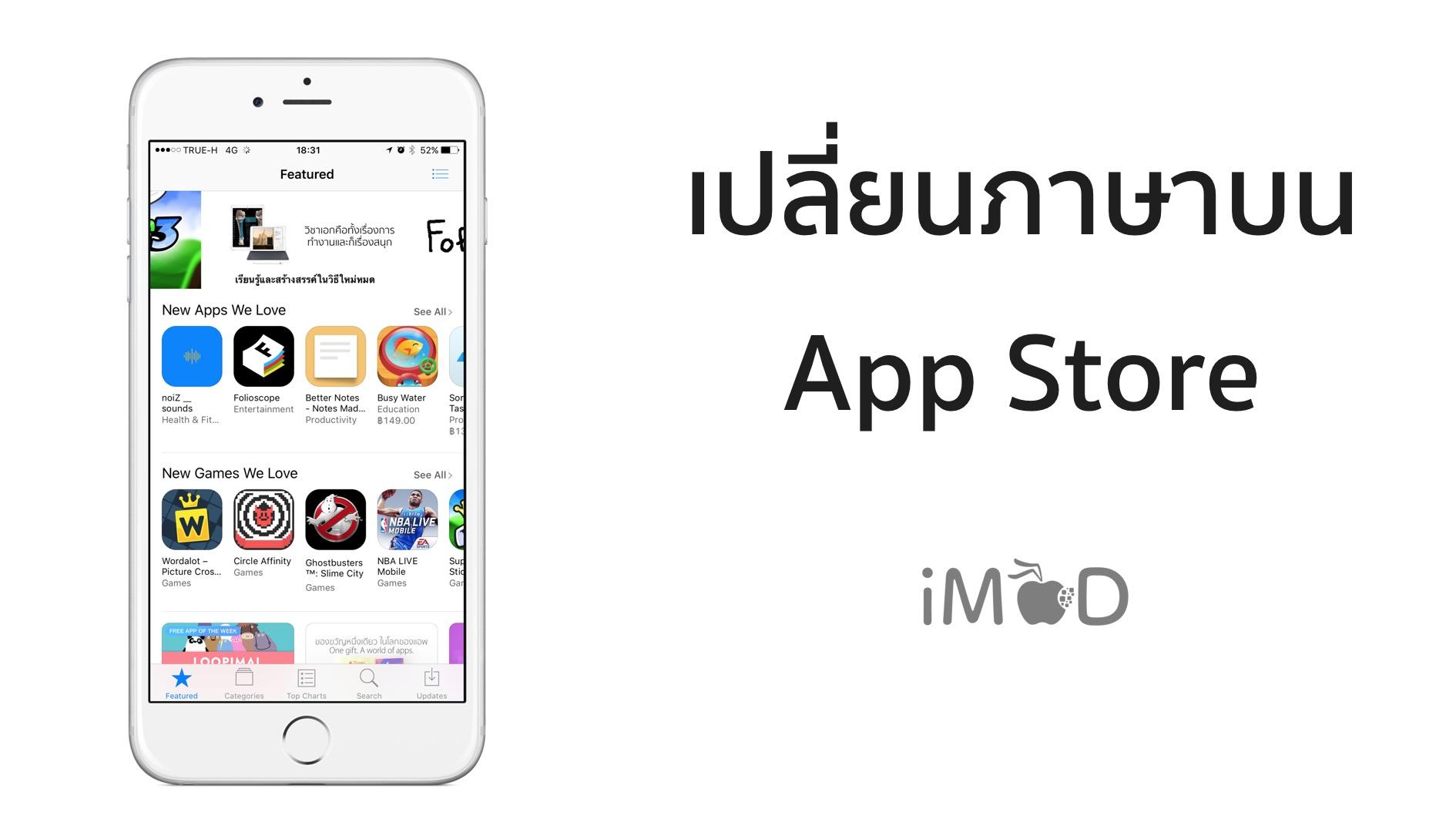 app-store-language-change