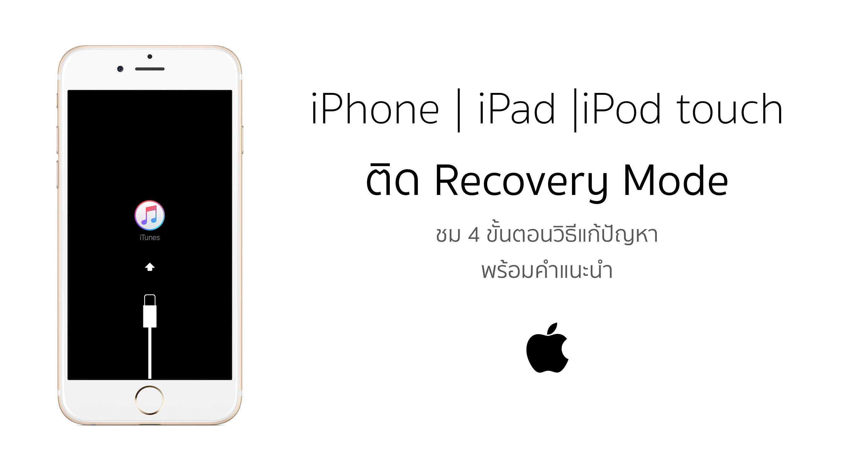 how to put iphone ios 7 in recovery mode