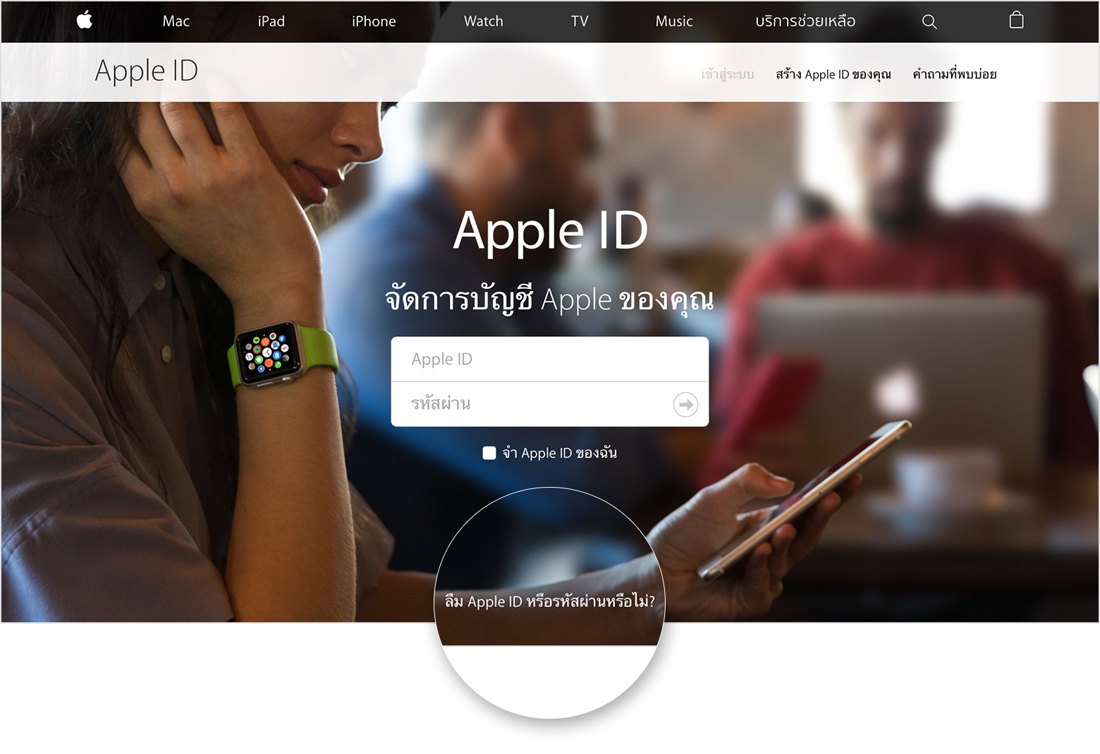 apple-id-home-screen-forgot-password-id