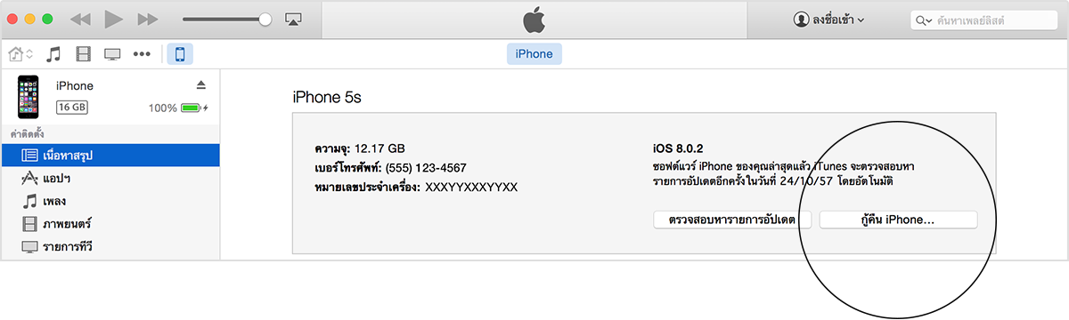 itunes_restore_iphone