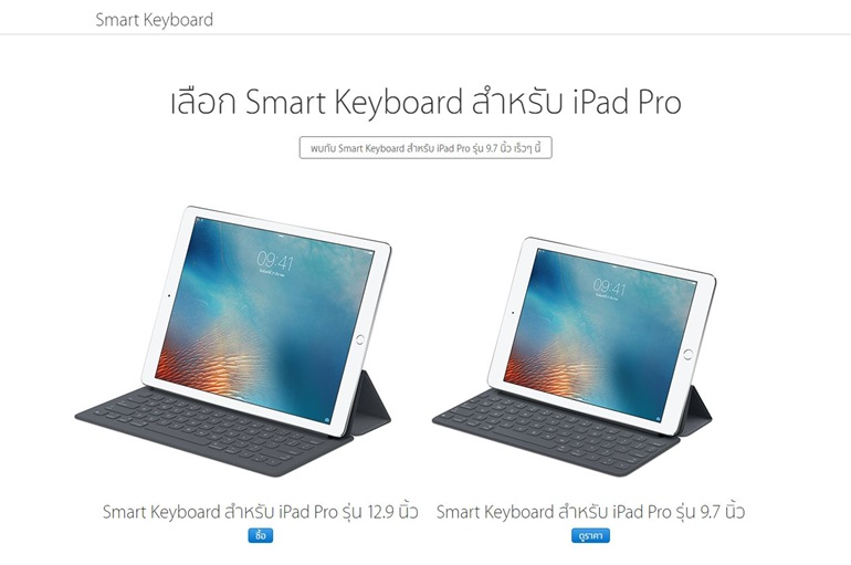 Smart Keyboard - iPad Pro
