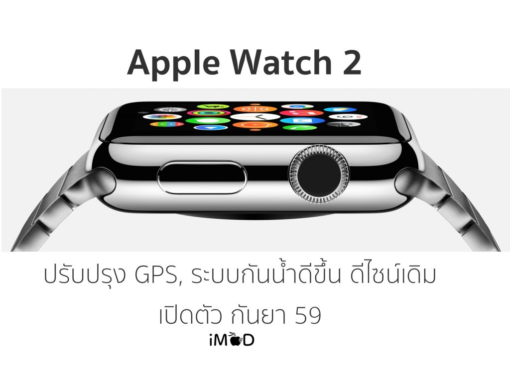 apple-watch-2-news
