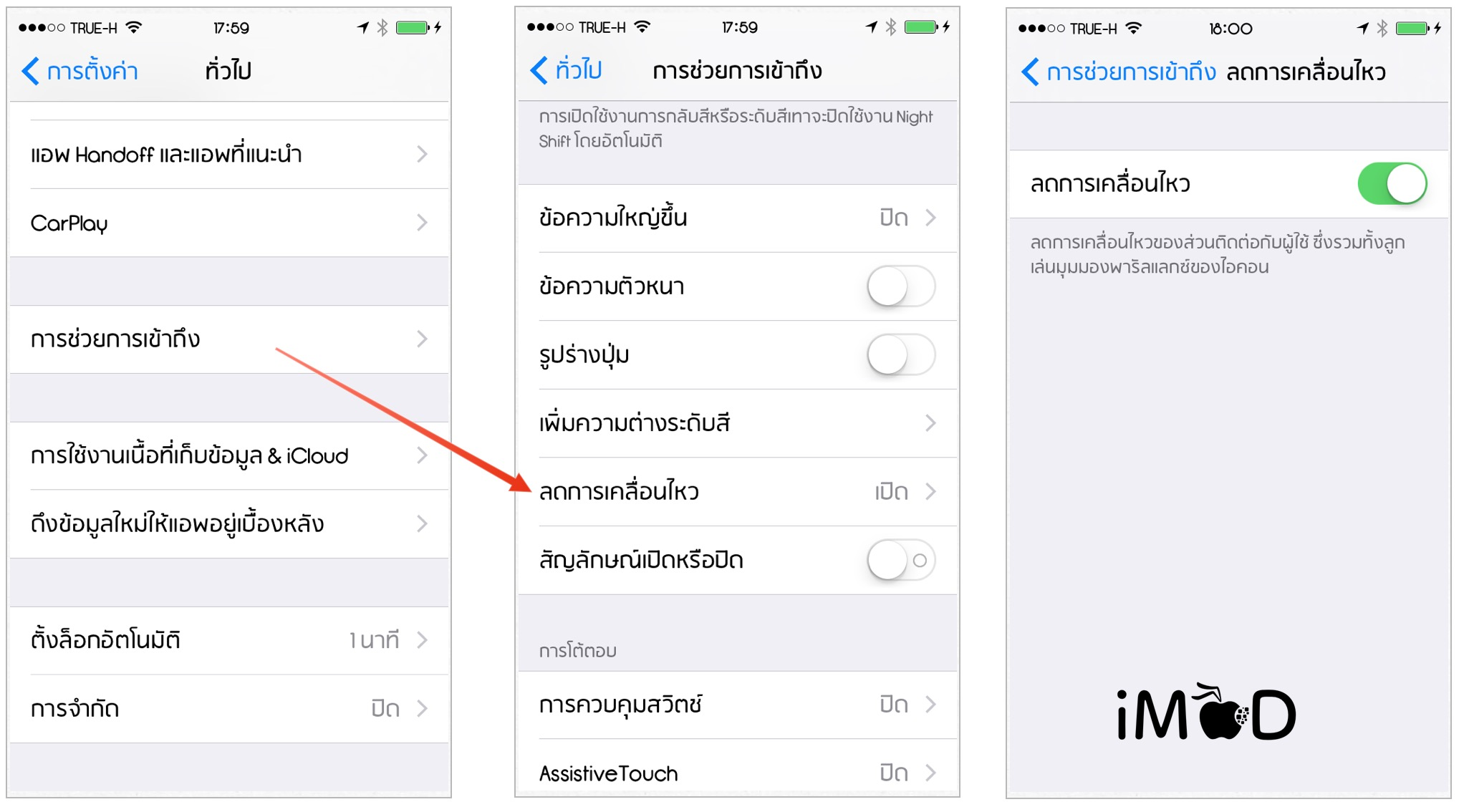 reduce motion ios 9