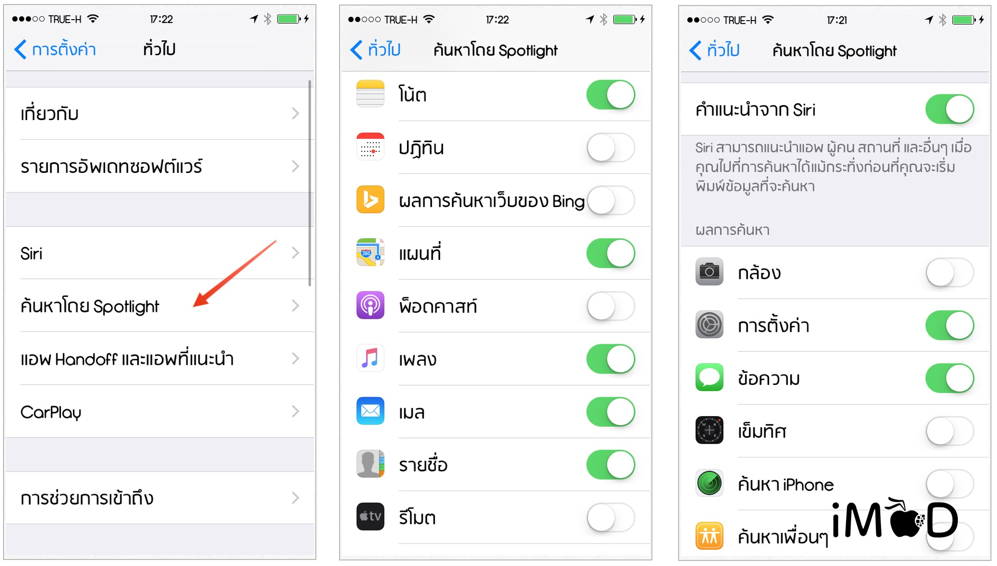 spotlight search setting ios9