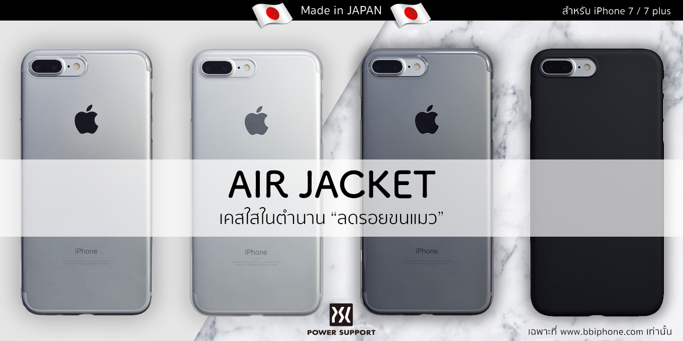 air-jacket-iphone-7