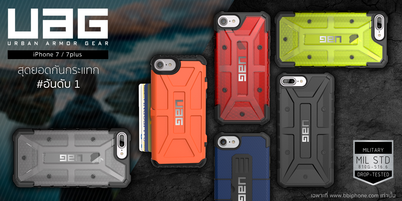 uag-iphone-7