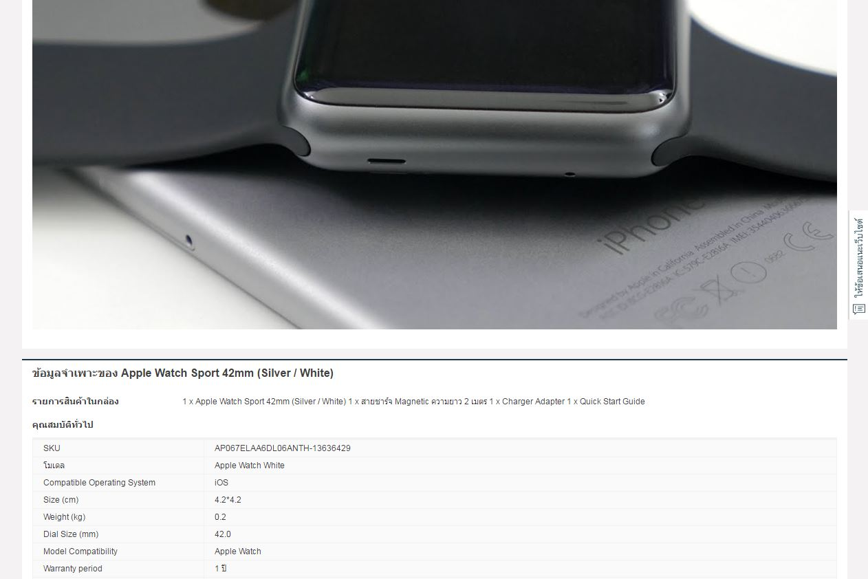 Lazada Apple Watch - 3