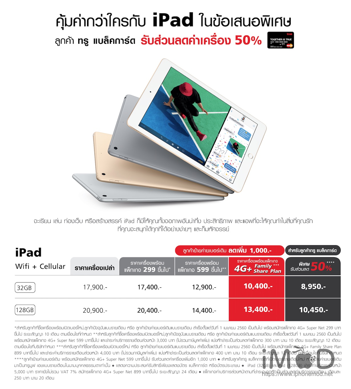 ipad 9.7 tmr may promo