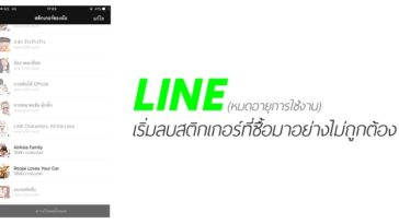 LINE-Sticker-Expire_Cover