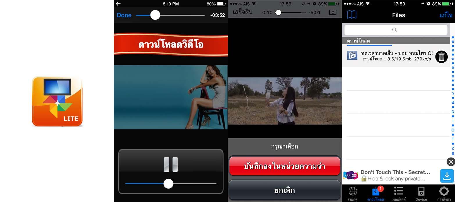 App Videolinklite Cover