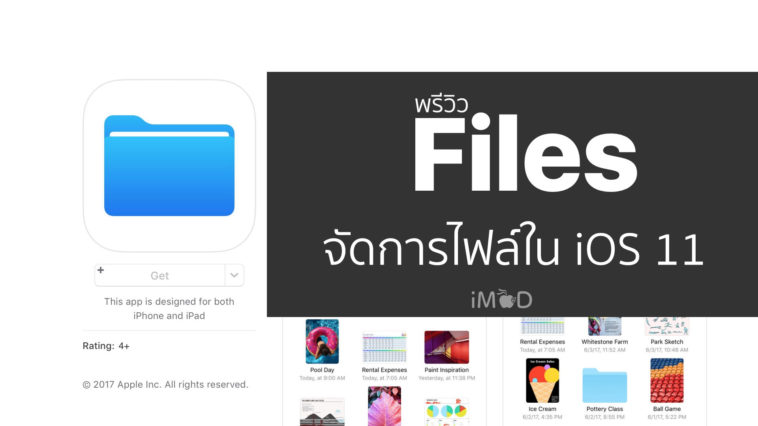 files for ios preview