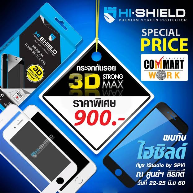 Hishield Commart Joy 2017 June
