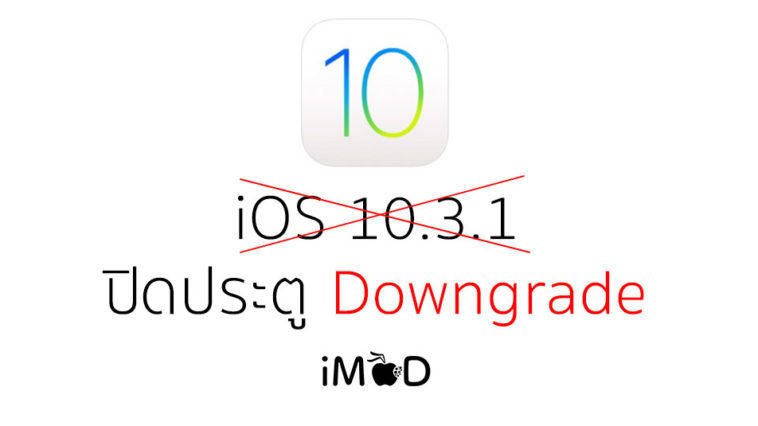Ios10 3 1 Stop Downgrade Cover