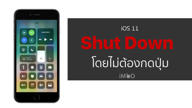 ios 11 shutdown menu