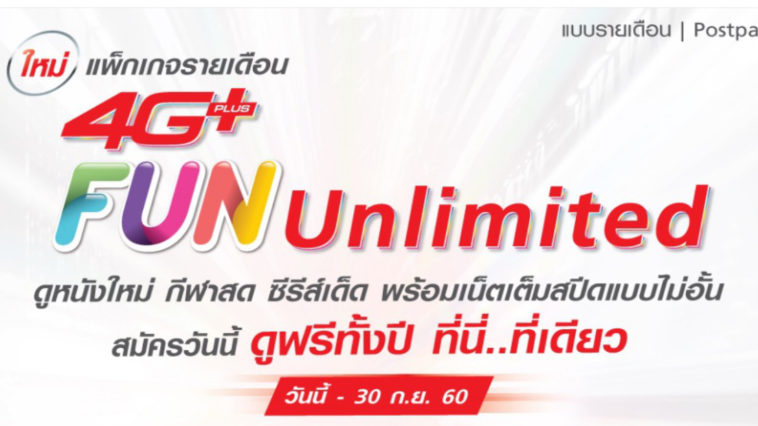 4g+ Fun Unlimited Details