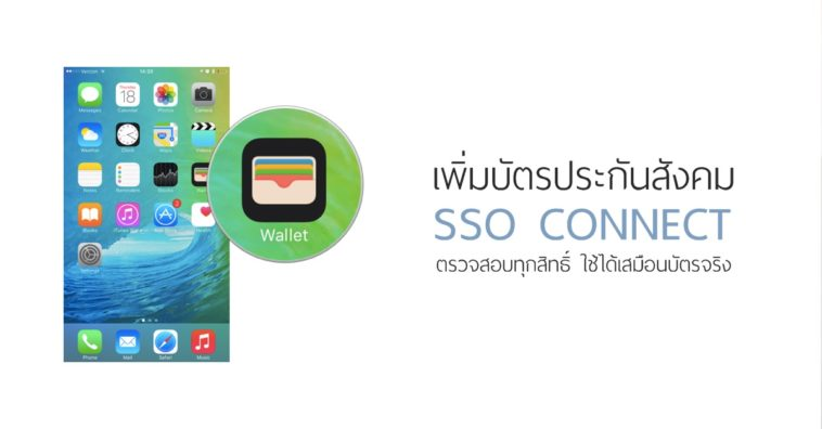 Sso Connect Cover