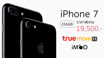 True Iphone7 256gb Cover 2