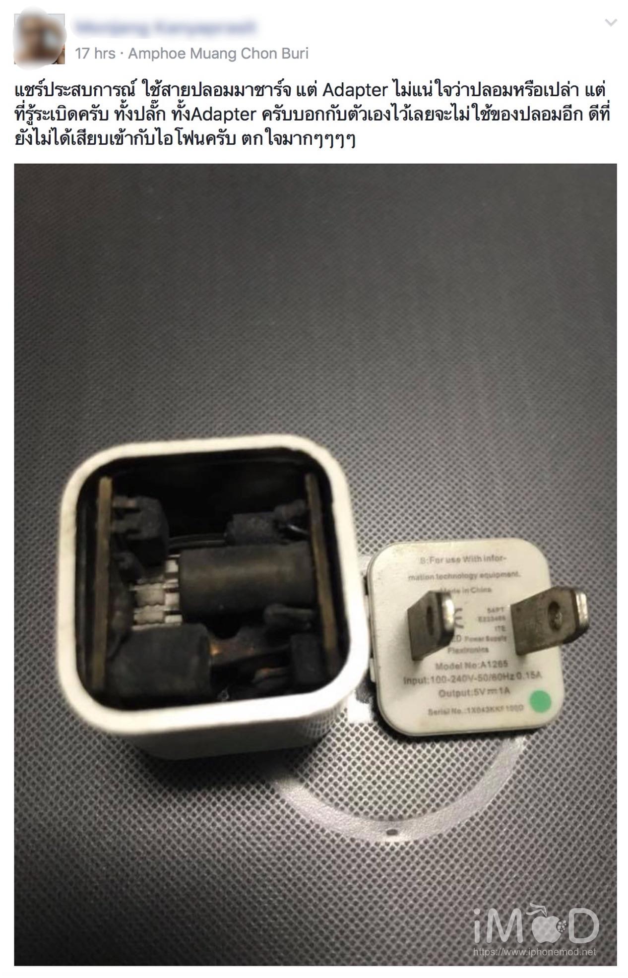 Apple Adapter ของปลอม 4