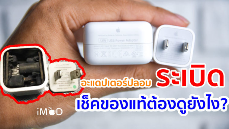 Apple Adapter Genuine Banners