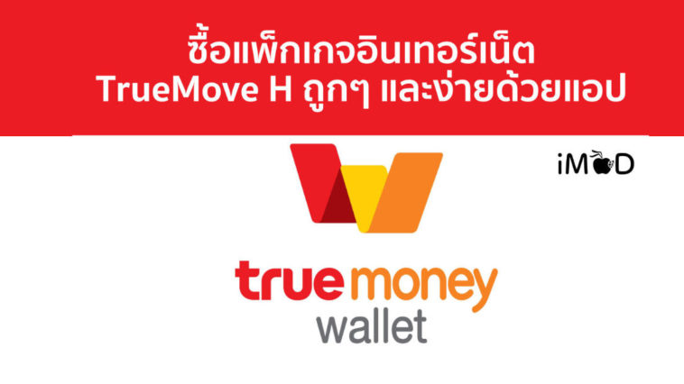Buy Truemoveh Internet Use Truewallet Banner