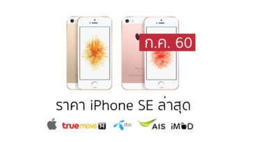 Iphonesepricelist July