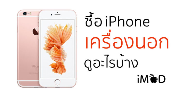 Iphone Abroad Buyer Guide