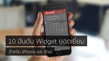 Top10 Widgets For Iphone Ipad Cover