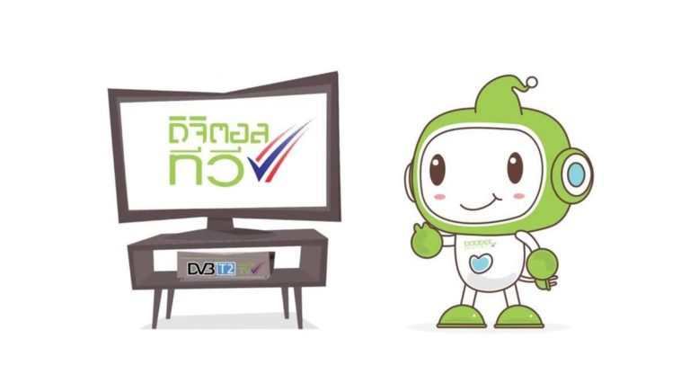 Digital Tv (nbtc) Cover