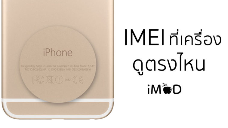 Imei Iphone Position