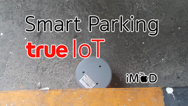 True Iot Smartparking