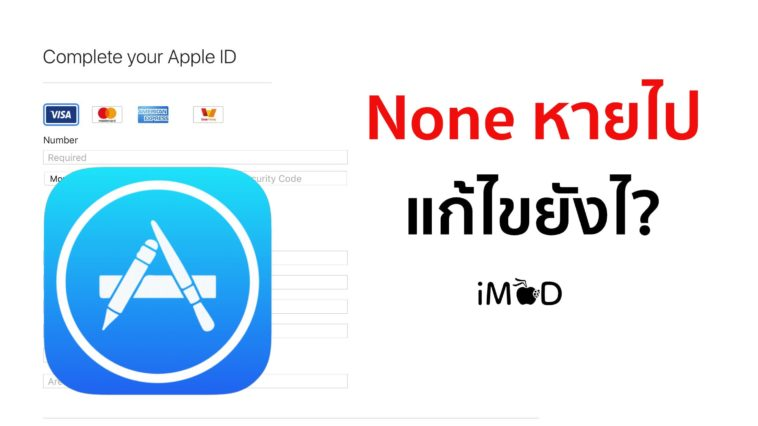 Apple Id Payment No None 3