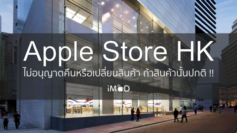 Apple Store Hong Kong Return Policy Update