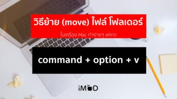 Command Option V Move