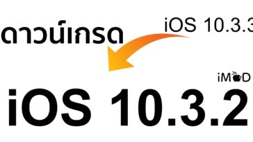 Downgrade Ios 10.3.3 To Ios 10.3.2