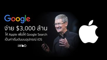 Google Pay 3billion To Apple