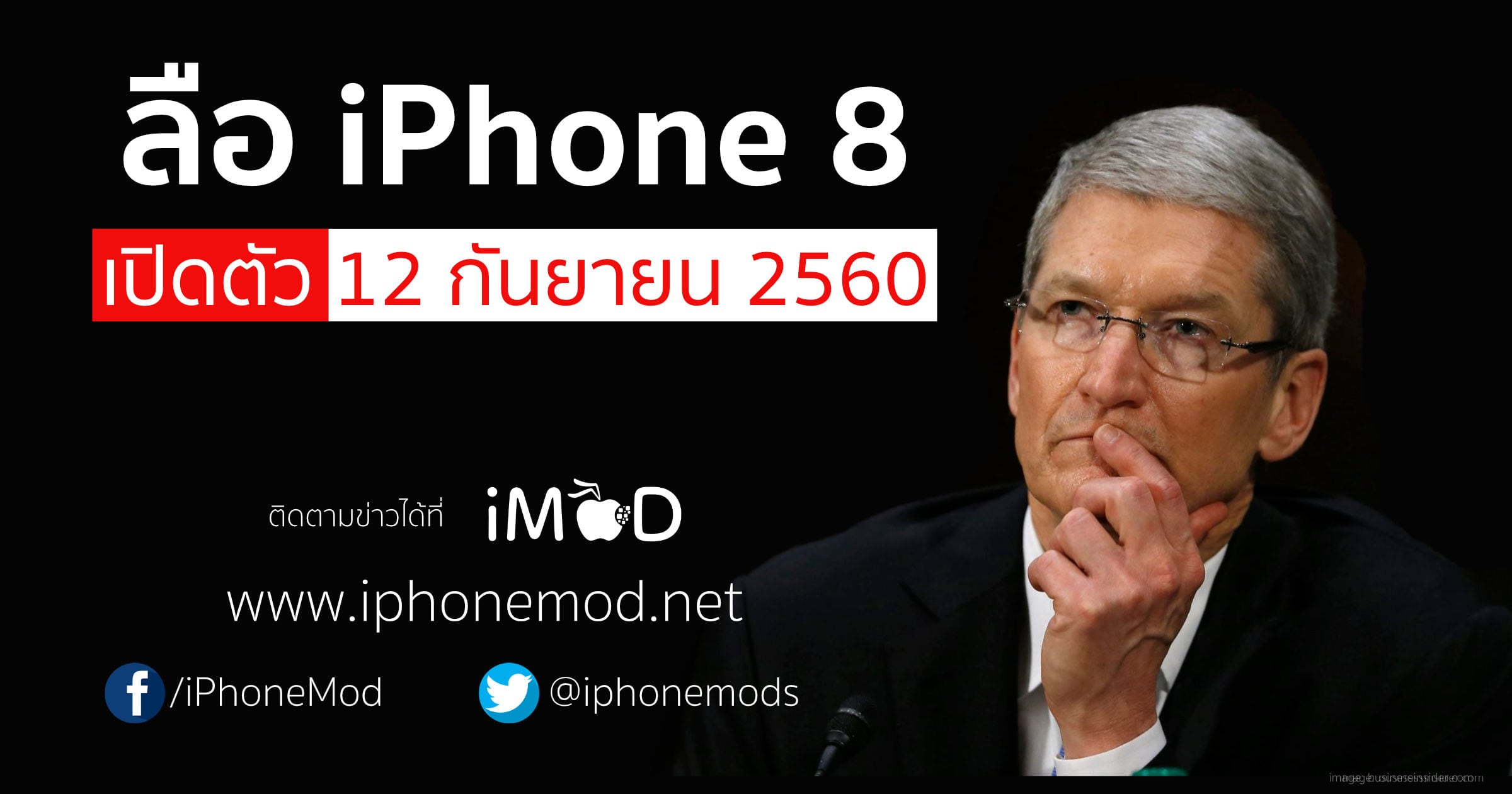 Iphone 8 Event Rumors