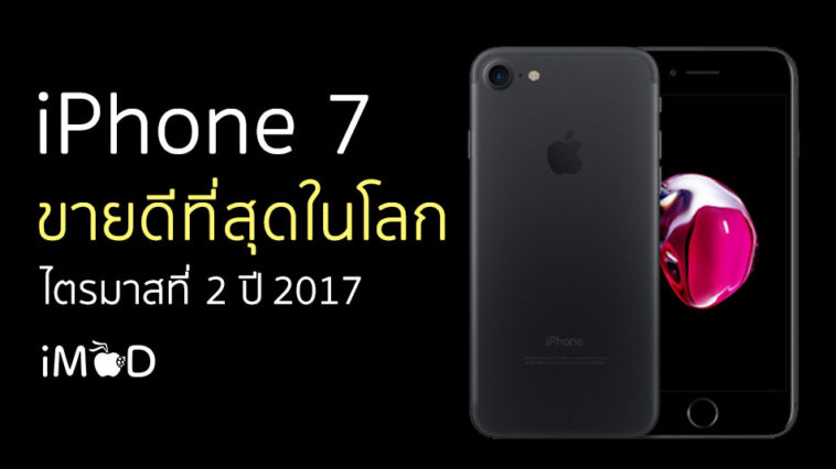 Iphone Best Sell Q2 2017 Cover