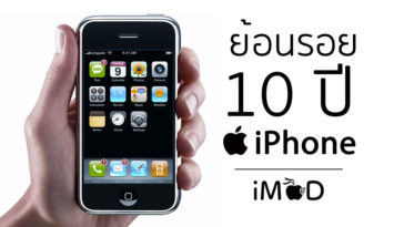 10 Years Iphone
