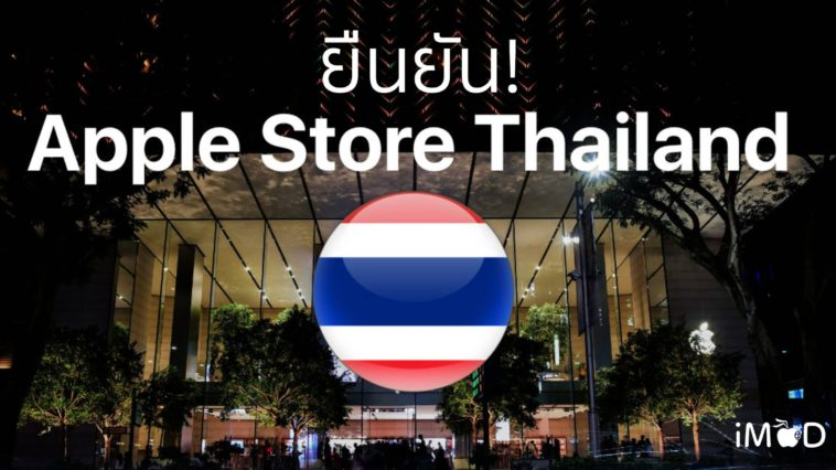 Apple Bangkok Confirmed