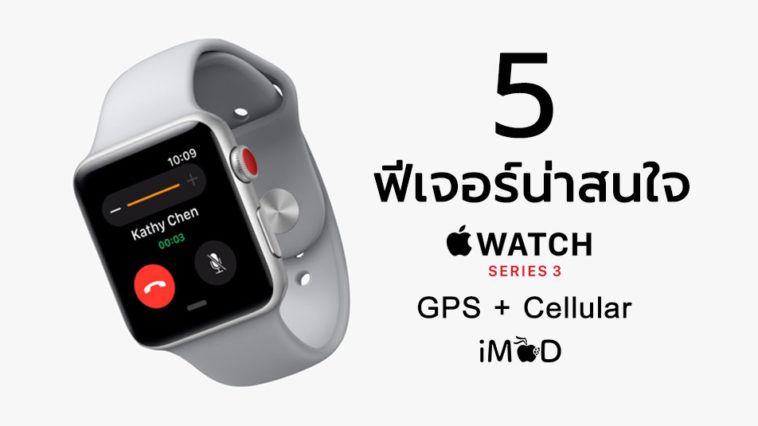 Applewatch Series3 Top 5 Feature