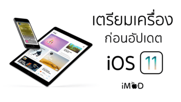Prepare Iphone Ipad For Update Ios11