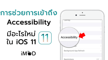 What New Accessibility In Ios 11