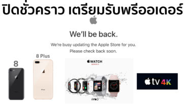 Apple Store Online Donw For Preorder Iphone 8