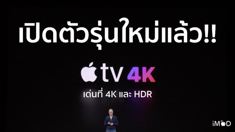 Apple Tv 4k Released