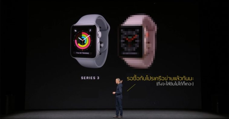 Dapple Watch Series3 Truemove H