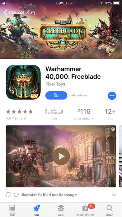 Game Freeblade Footer