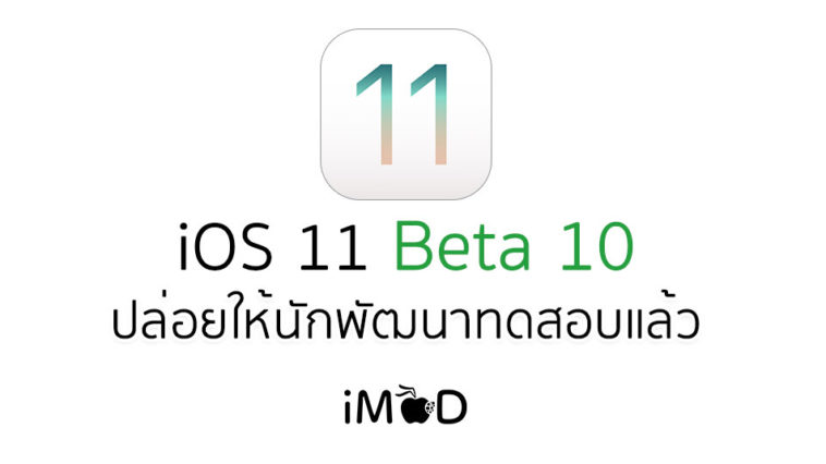 Ios11 Dev Beta10