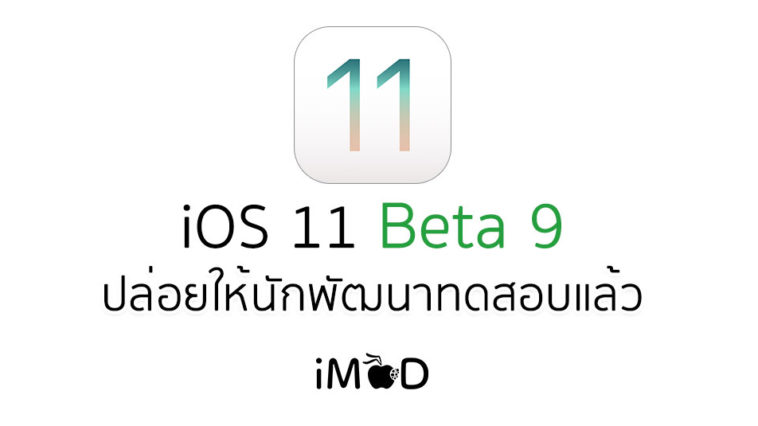 Ios11 Dev Beta9