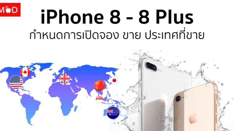 Iphone 8 Pre Order Country